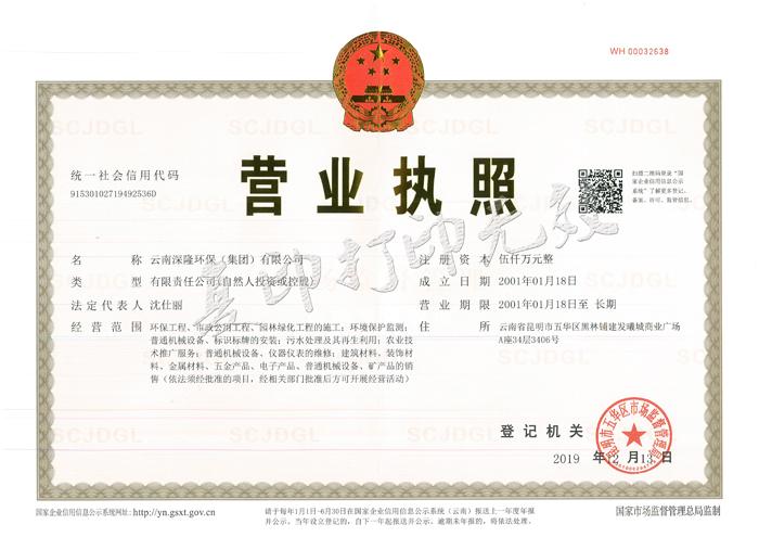 云南深隆上海五星体育在线直播(集团)有限公司营业执照正本