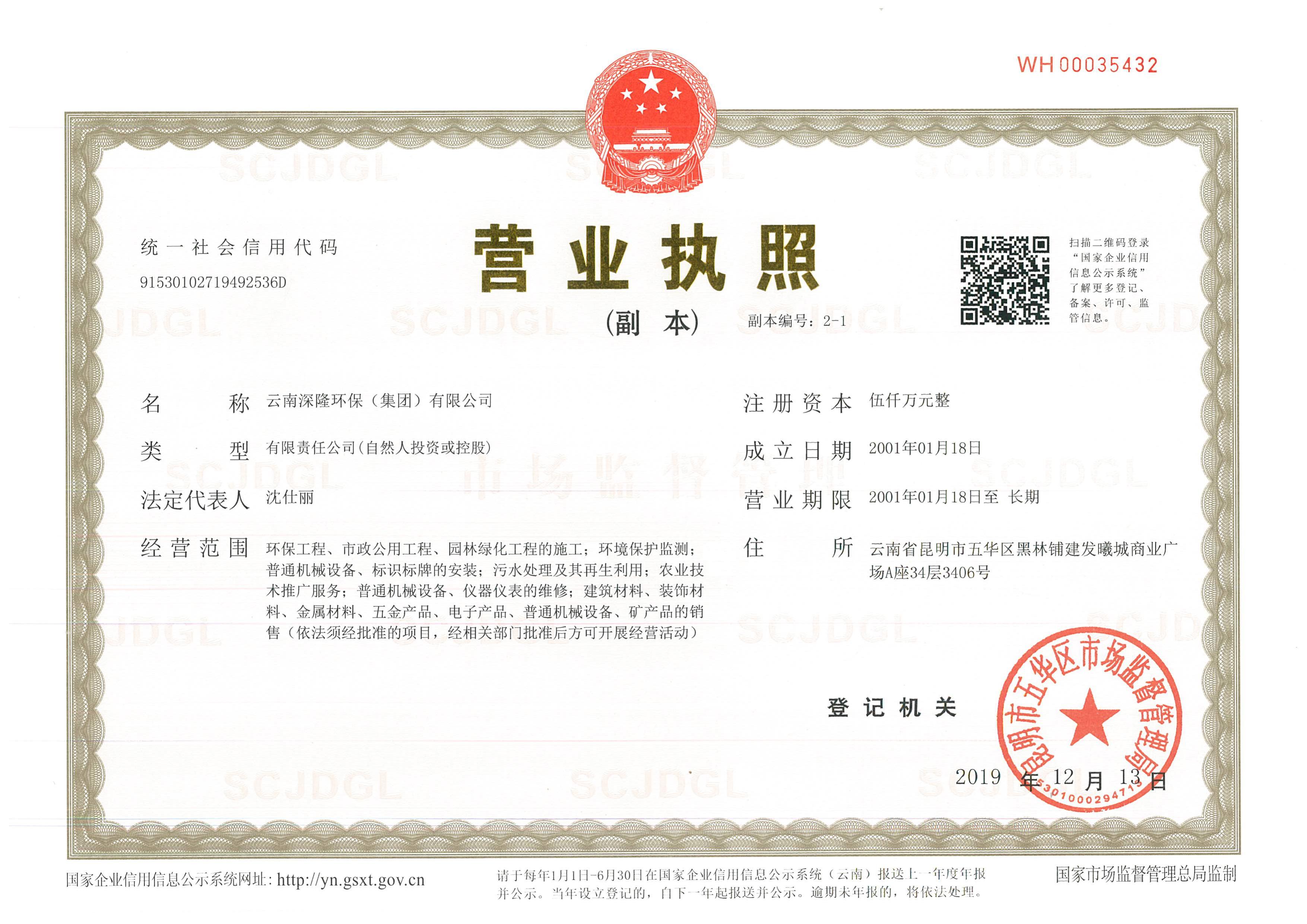 云南深隆上海五星体育在线直播(集团)有限公司营业执照副本