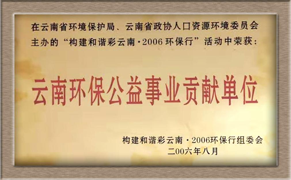 云南省上海五星体育在线直播公益事业贡献单位