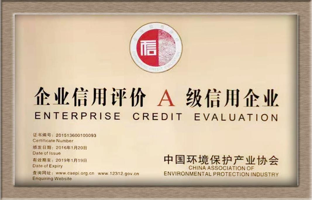 企业信用评价A级信用企业