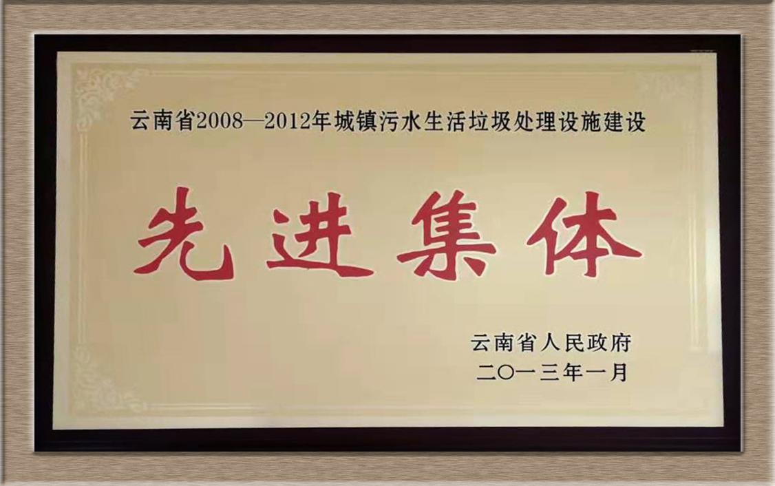 云南省城镇污水生活垃圾处理设施先进集体