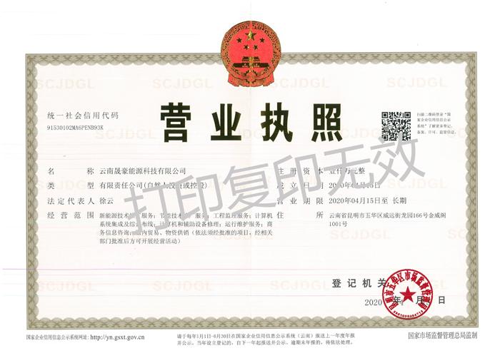 云南晟豪能源科技有限公司营业执照(正本)