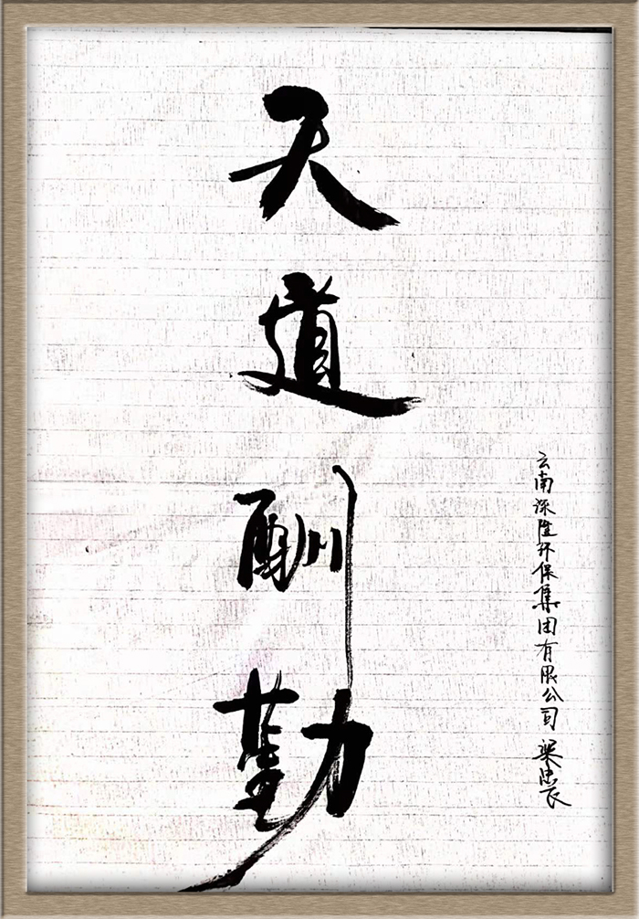 一等奖《天道酬勤》(呈贡污水处理厂).jpg