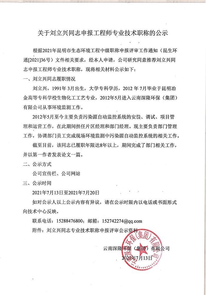 关于刘立兴同志申报工程师专业技术职称的公示-1.jpg