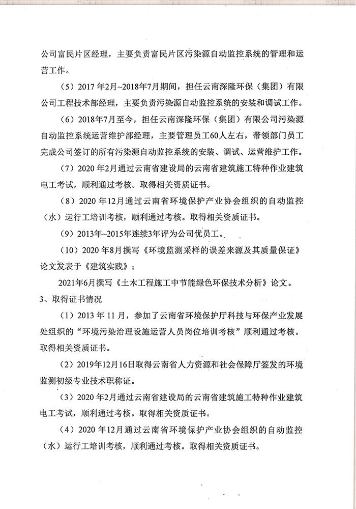 关于刘立兴同志申报工程师专业技术职称的公示-3.jpg