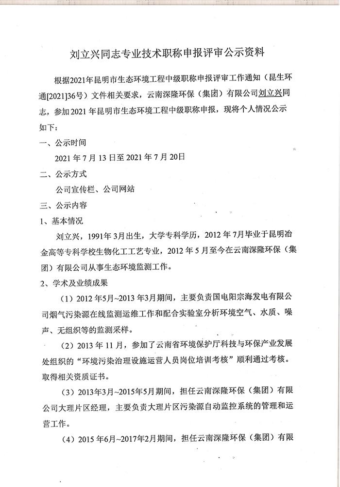 关于刘立兴同志申报工程师专业技术职称的公示-2.jpg