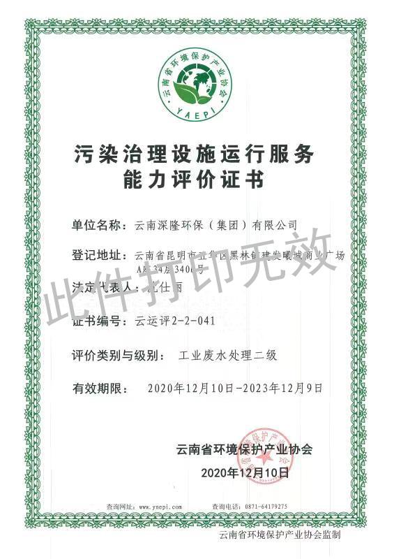 工业污水处理二级证书