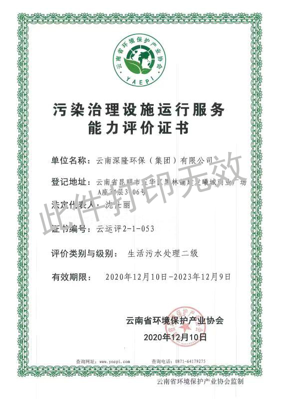 生活污水处理二级证书
