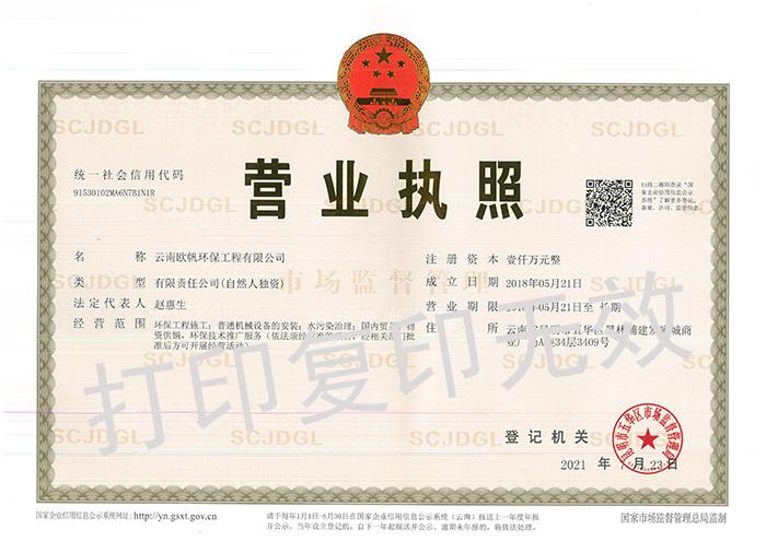 云南欧帆环境工程有限公司营业执照