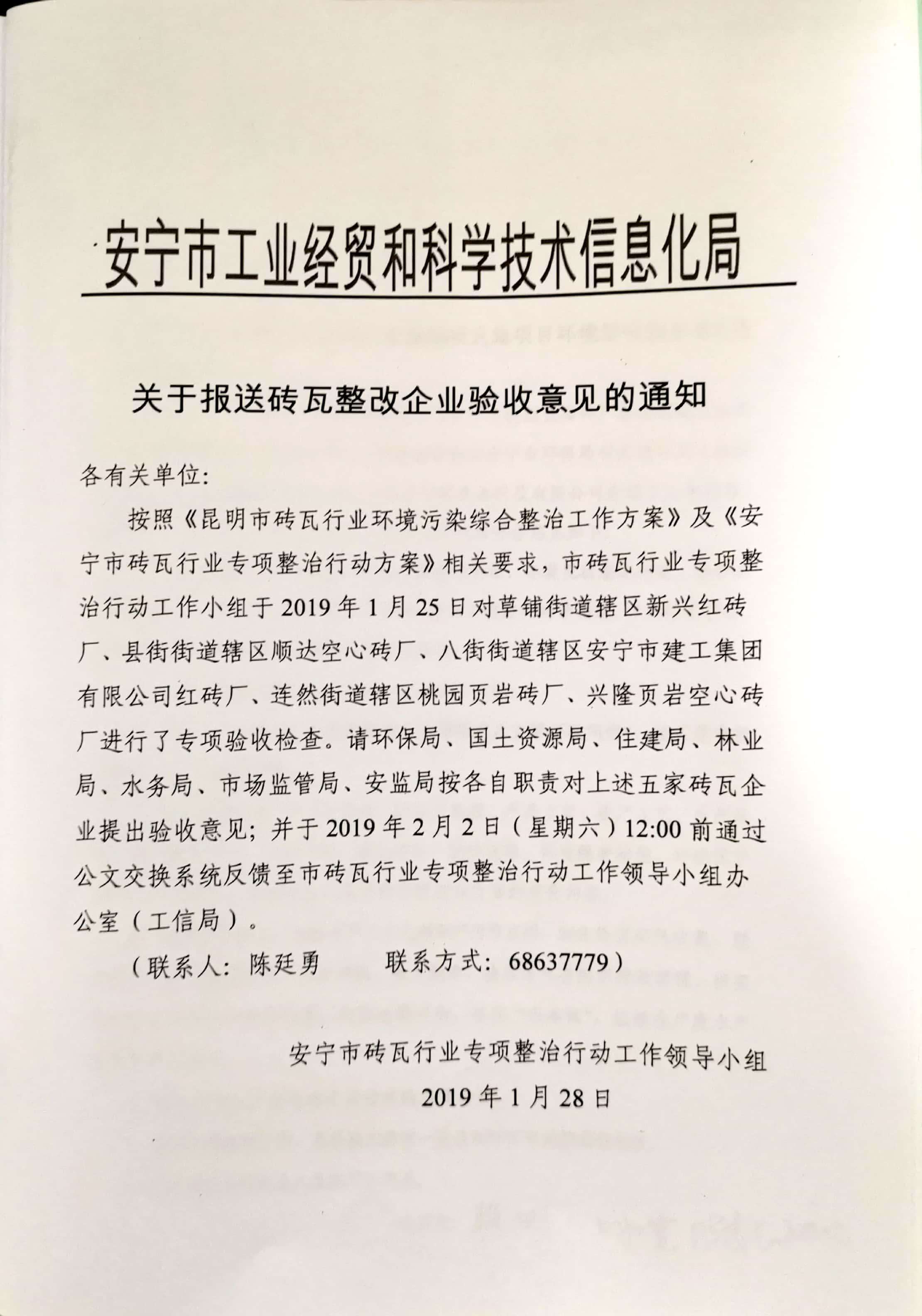 云南�9�i_安宁市兴隆页岩空心砖厂改扩建项目竣工环境保护验收信息公开